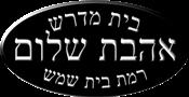 Beis Medrash Ahavas Shalom Logo