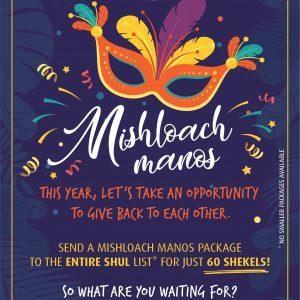 Mishloach Manos Poster 2020